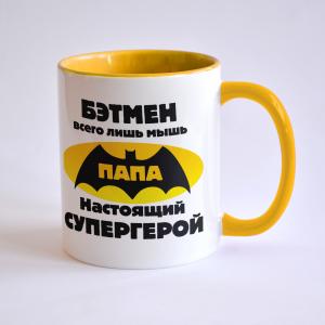 Жовта чашка до Дня батька