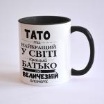 Чорна чашка до Дня батька